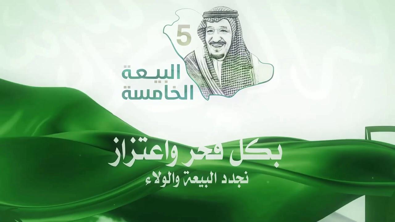 ذكرى البيعة الخامسة للملك سلمان بن عبدالعزيز ال سعود Youtube