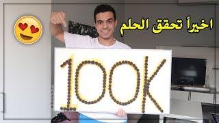 قصة نجاحي في اليوتيوب 😻❤️