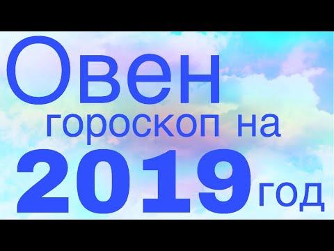 Овен гороскоп на 2019 год! Краткий курс счастливой жизни:))