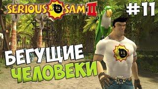 Serious Sam 2 Co-op. #11 [Бегущие человеки]