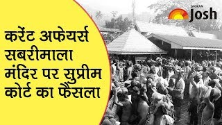 Current Affairs 2018 Hindi: Everything about Sabarimala Temple verdict