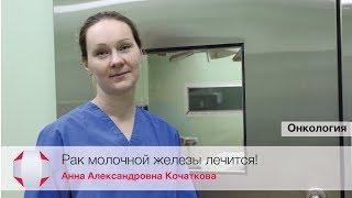 видео Что такое аденома молочной железы, ее симптомы и необходимость проведения операции