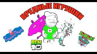 ВРЕДНЫЕ ИГРУШКИ - Свинка Пеппа, Щенячий патруль, Бен 10(Поставь большой палец вверх под видео и поддержи канал