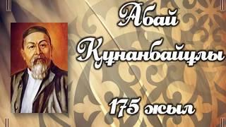 Абай Құнанбаев - Ұлы ақын