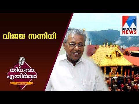 Pinarayi Vijayan visit Sabarimala first time   Thiruva Ethirva    Manorama News