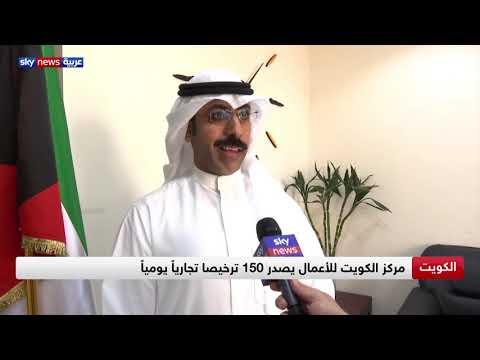 الكويت تقوم بتسهيل إصدار الترخيص التجاري  - نشر قبل 18 دقيقة