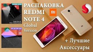 Распаковка Xiaomi redmi note 4 global version Snapdragon 625 и лучших аксессуаров для него