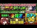 【モンスト】神殿マルチ&ソラ玉ガチャ&エスカトロジー【ギルチャンネル】怪物彈珠生…