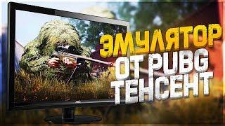 ОФИЦИАЛЬНЫЙ ЭМУЛЯТОР! - PUBG MOBILE