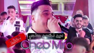 Cheb Miro [Mariage Monsef] Min Nkoun Sahi _ مين نكون صاحي