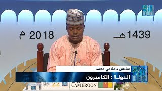 سادس داملامي محمد - #الكاميرون | SADISSOU DAMLAMI MOUHAMMADOU - #CAMEROON