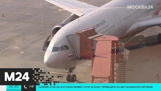 Россия возобновила международные рейсы из Казани, Калининграда и Новосибирска - Москва 24