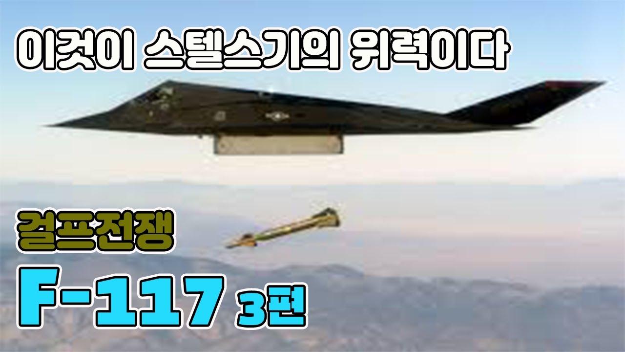 F-117 3편