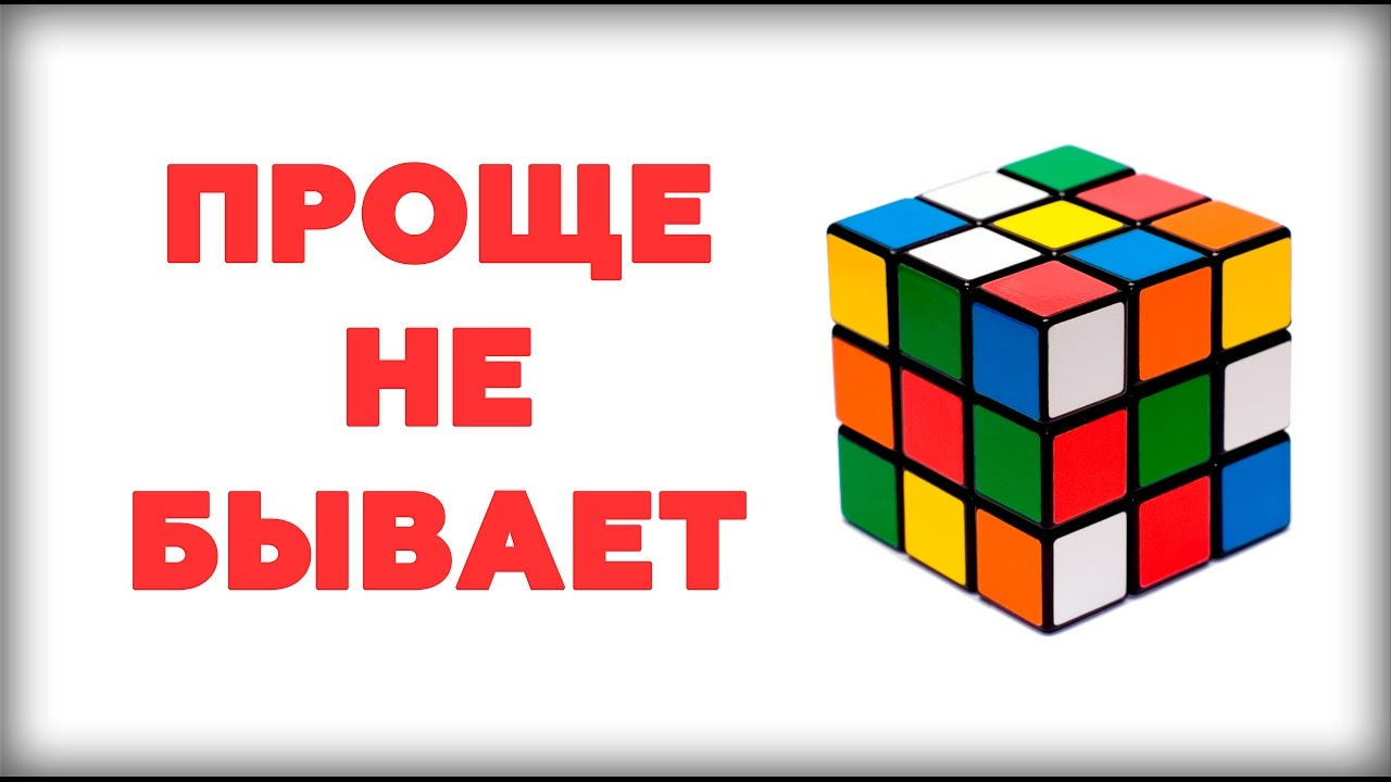 Кубик рубик схема сборки для начинающих видео фото 632