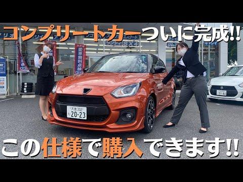 SWKコラボ!!スイフトスポーツさいたま中央店コンプリートカー完成!!SUZUKI SWIFT SPORT ZC33S