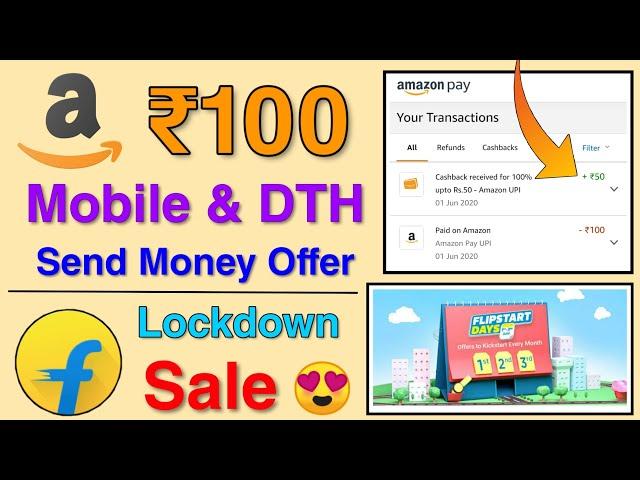 Amazon Flat ₹50 Cashback On Recharge    ₹100 Cashback On Send Money   Flipkart Lockdown Sale  Pantry