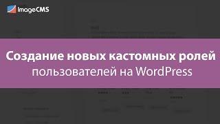 видео Создаем кастомную форму регистрации пользователей на WordPress