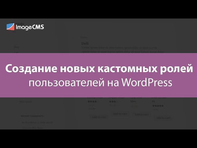 Создание новых кастомных ролей пользователей на WordPress