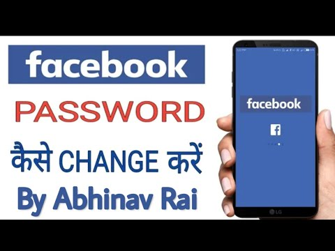 Change Facebook password in mobile hindi