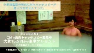 那須塩原市の動画広告を制作しましたが、キャッチコピーが決まりません...
