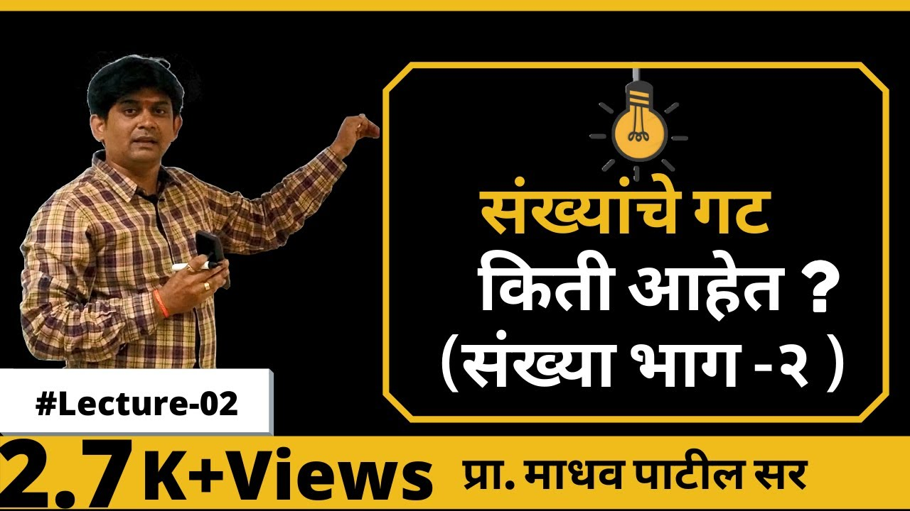 Download संख्यांचे गट किती आहेत?🤔📚✍   Sankhya paddhati in Marathi  #MPSC#UPSC#PoliceBharti #Basicmath