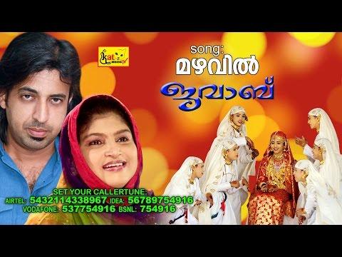 JAWAB | മഴവിൽ വിരിഞ്ഞല്ലോ | Wedding Song | Mappilapattukal | Abid Kannur