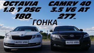CAMRY 3.5 vs OCTAVIA A7 1.8 Т. ГОНКА !!!