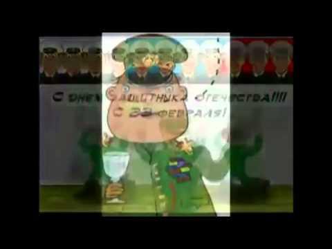 поздравление с 23 февраля от коллектива с работы - Видео из ютуба