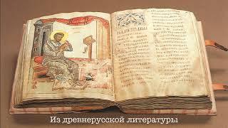 Из древнерусской литературы