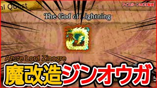 絶望…。魔改造ジンオウガがバージョンアップして再登場…!【MHW 改造】【わらしか】【Azure Lord Zinogre】