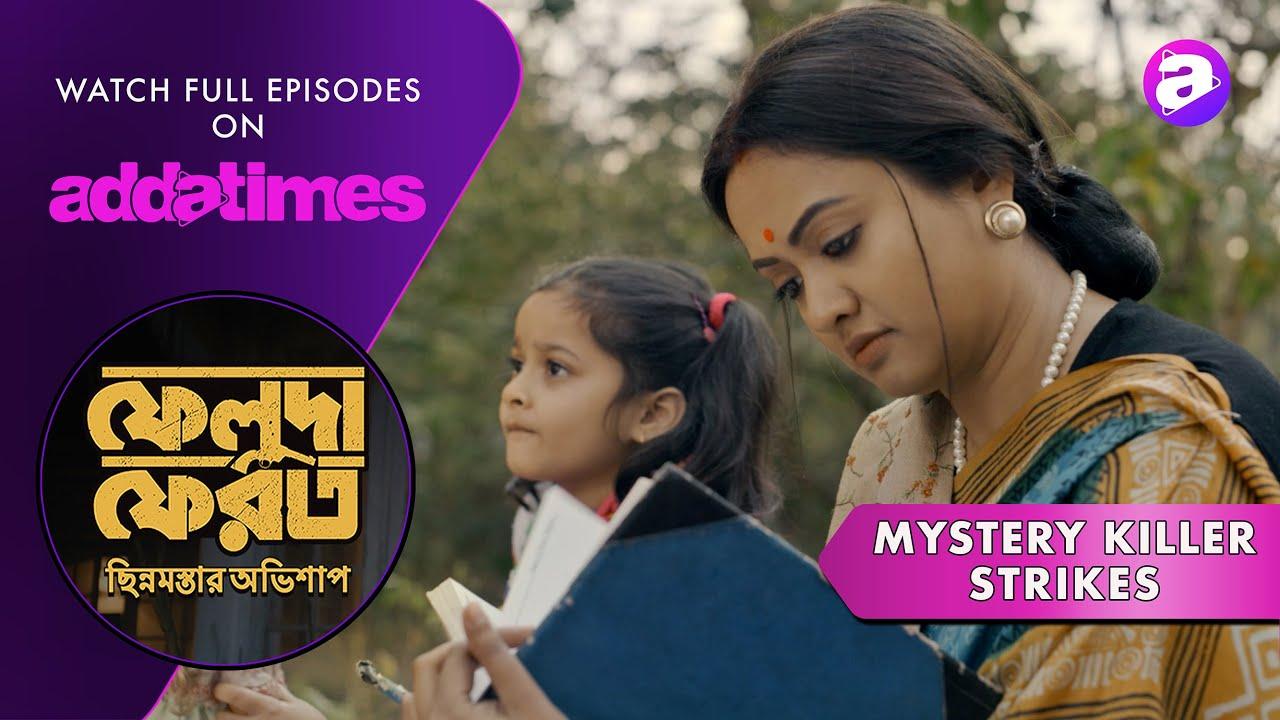 Download Chhinnomostar Obhishap – Picnic Scene   Feluda Pherot   Addatimes Originals