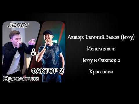 JERRY и Фактор 2 - Кроссовки / Новинка лета 2019