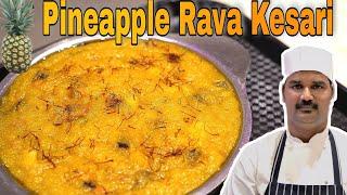 Pineapple/Rava Kesari – Chennai Srilalitha Restaurant – London I How to make Pineapple/Rava Kesari