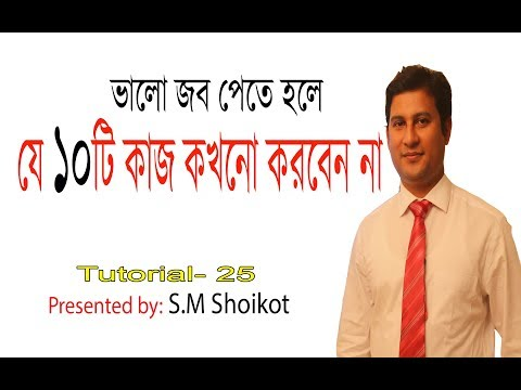 Job Interview Do's And Don'ts In Bangla Part-2 ! Career Guideline !! S.M. Shoikot