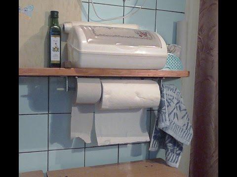 видео: Как повесить кухонное полотенце. Бумажное полотенце