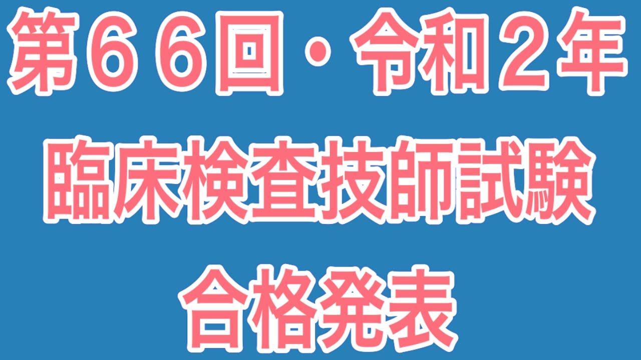 国家 66 臨床 検査 技師 回 試験