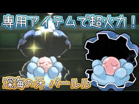 【ポケモンUSUM】一撃必殺の超火力!深海の牙パールル