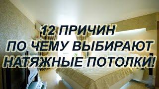 Натяжные потолки от 175 грн./кв.м(Изготавливаем натяжные потолки любой сложности! У нас можно заказать такие натяжные потолки: матовые, cатин..., 2013-08-10T15:29:58.000Z)