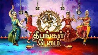Deepangal pesum – Puthuyugam TV Deepavali Special Show 18-10-2017