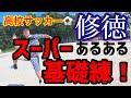 【高校サッカーあるある】修徳高校サッカー部のアップでやるクセが強すぎる基礎練!!!