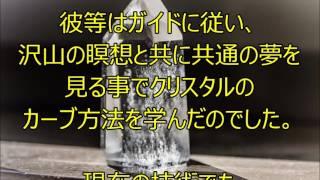 【鍵】バシャール 【クリスタルスカル】【水晶ドクロ】