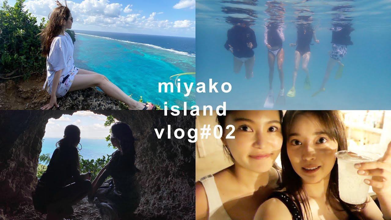 【vlog#2】宮古島 day3,4❤︎海で遊んでお酒も飲んだ日🍶