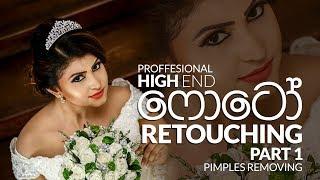 Professional High End Photo Retouching part 1 in Sinhala photoshop cc 2018
