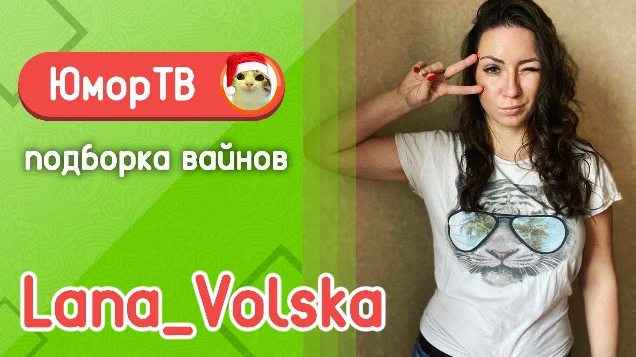 Светлана Добро [lana_volska] - Подборка вайнов #18