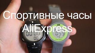 Крутые спортивные часы из Китая. AliExpress!(https://chrome.google.com/webstore/detail/aliexpress-tools/eenflijjbchafephdplkdmeenekabdfb расширение о котором я говорил! http://goo.gl/qj9n6m ссылка ..., 2015-06-12T15:24:01.000Z)