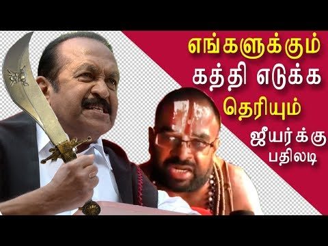 andal vaiko takes on srivilliputhur  Jeeyar Tamil news, tamil live news, news in tamil redpix