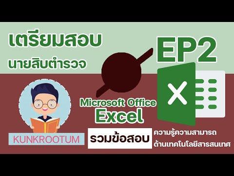 ข้อสอบเตรียมสอบนายสิบตำรวจ Microsoft Excel [EP2]