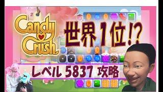 キャンディークラッシュ 世界最高レベル(当時)/ レベル5837の攻略 screenshot 1