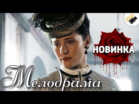 """ПРЕМЬЕРА ПОРАЗИЛА ВСЕХ! МЕЛОДРАМА НОВИНКА ! """"Тайны госпожи Кирсановой"""" (1-4 серия) Русские мелодрамы"""