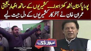 All Pakistani Voiced For Kashmir...Imran Khan Bold Initiative   News Talk